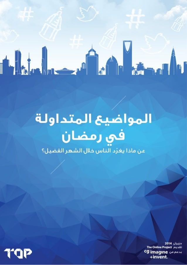 الفضيل؟ الشهر خالل الناس دّيغر ماذا عن رمضان؛ في المتداولة المواضيع 2 من بدعم / The Online Pro...