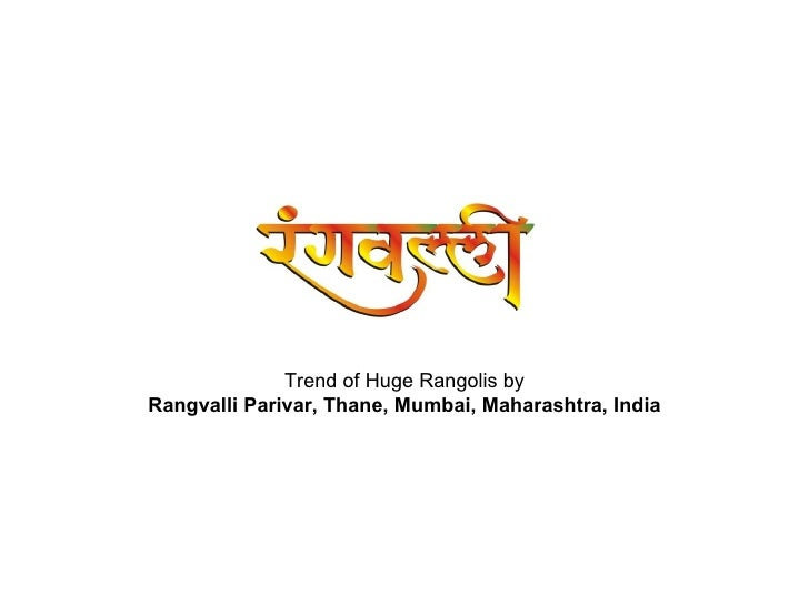 Trend Of Huge Rangolis Slide Show
