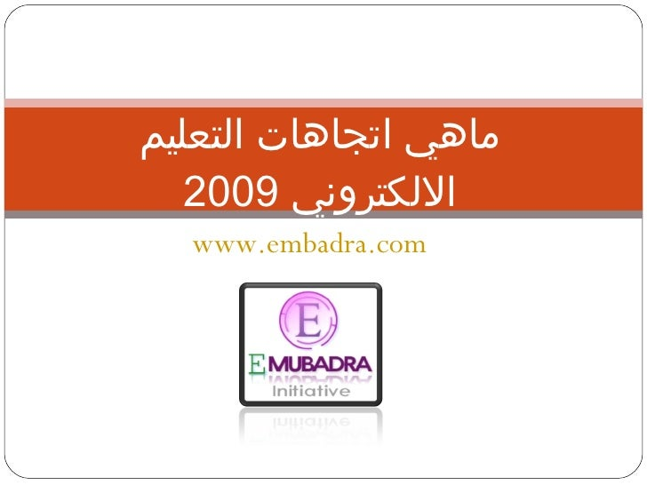 ماهي اتجاهات التعليم الالكتروني  2009 www.embadra.com