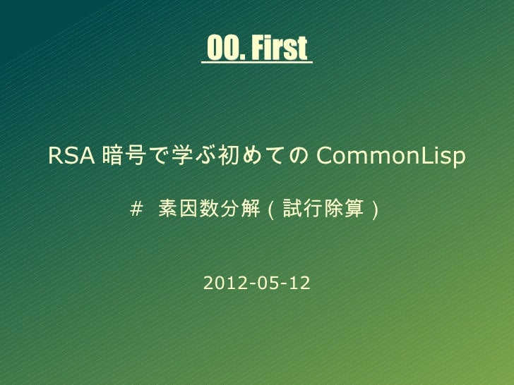 RSA暗号で学ぶ初めてのCommonLisp #素因数分解(試行除算)