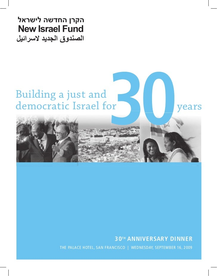 New Israel Fund Guardian of Democracy Tribute Journal 2009