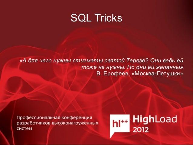 SQL Tricky (Иван Фролков)