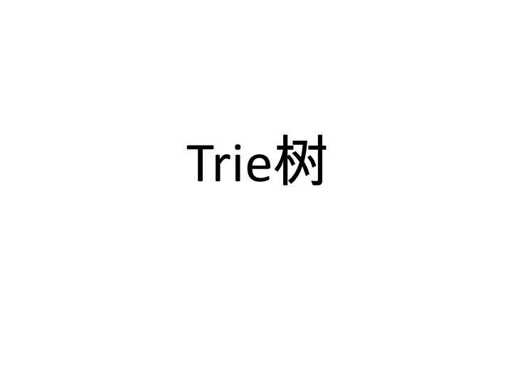 Trie树<br />