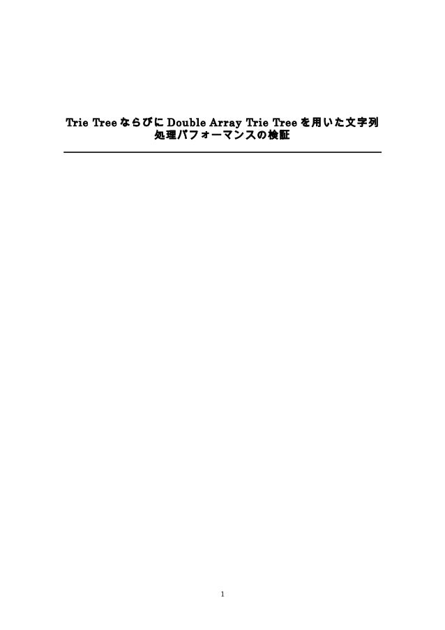 Trie Tree ならびに Double Array Trie Tree を用いた文字列 処理パフォーマンスの検証 1