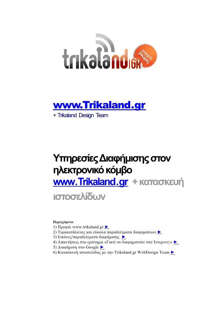 Trikaland.gr Advertisment Policy Webdesign 2009