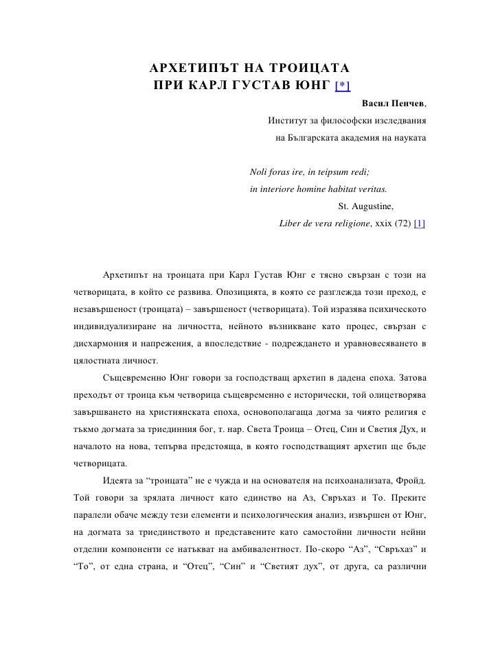 АРХЕТИПЪТ НА ТРОИЦАТА                  ПРИ КАРЛ ГУСТАВ ЮНГ [*]                                                            ...