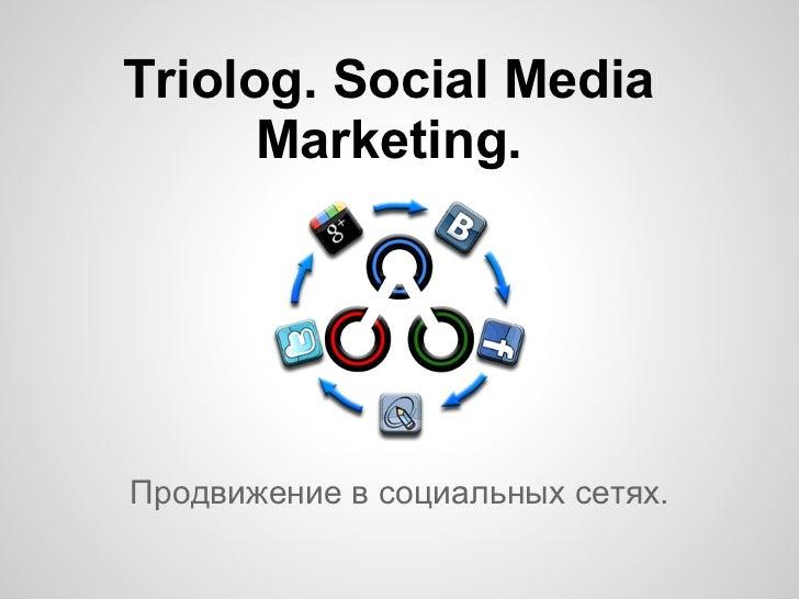 Triolog. Social Media      Marketing.Продвижение в социальных сетях.