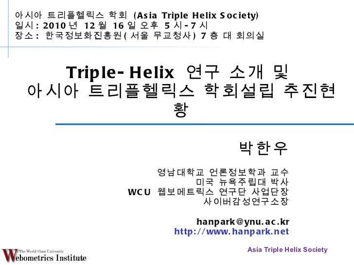 Triple helix 연구소개와-아시아_트리플헬릭스_학회설립_추진현황_자료