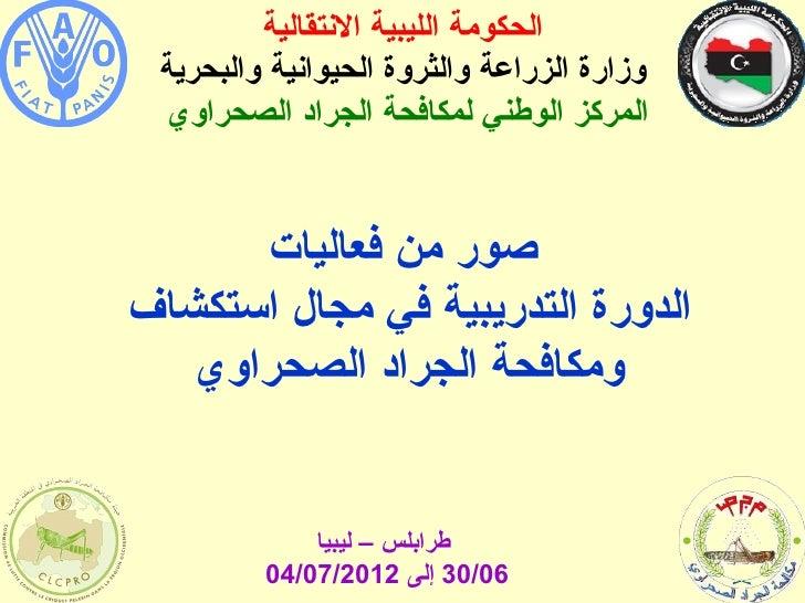 Tripoli training course