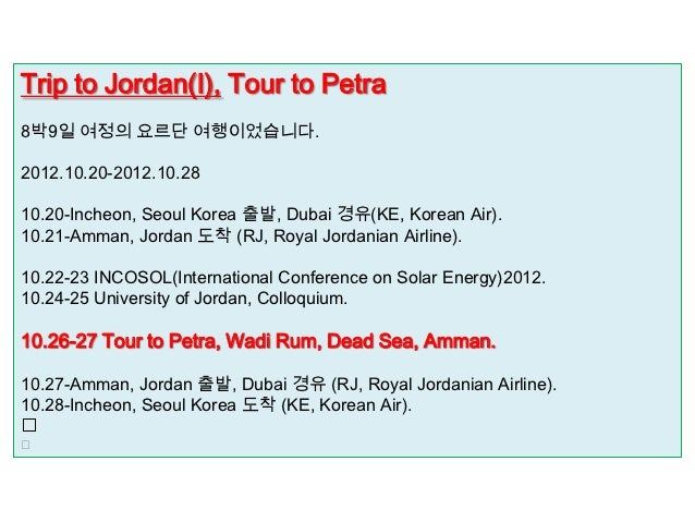 Trip to Jordan (I) Petra