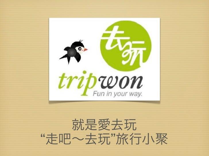 Tripwon gathering presentation