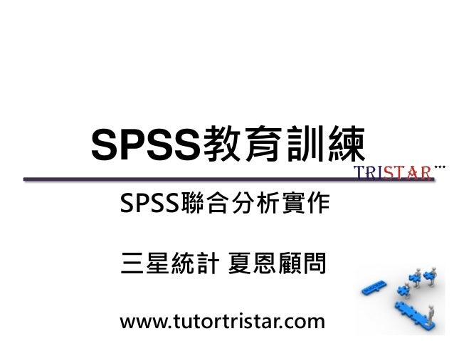 SPSS教育訓練-聯合分析-三星統計夏恩顧問-20130824