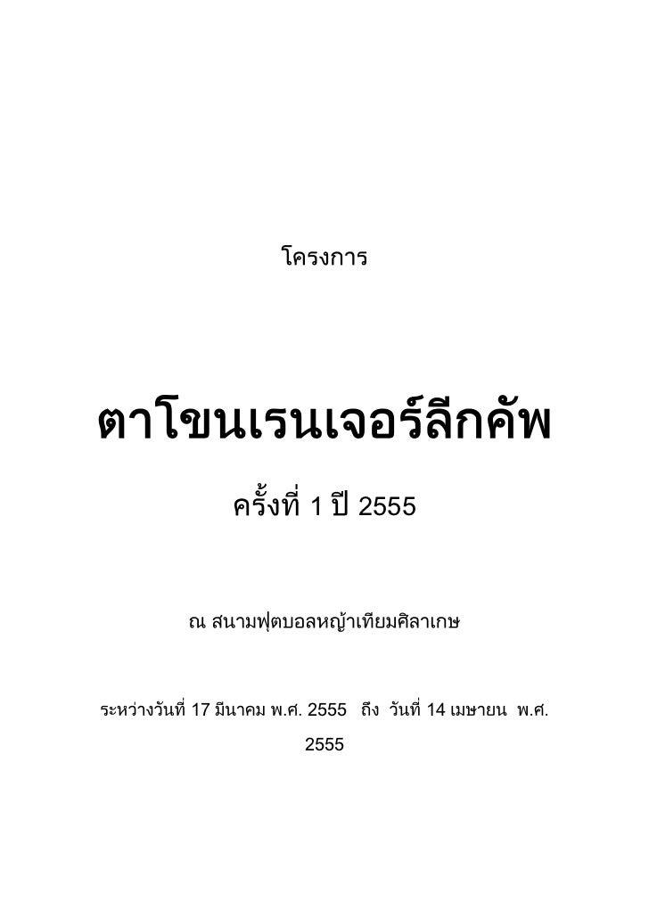 1      255517   2555          14     2555