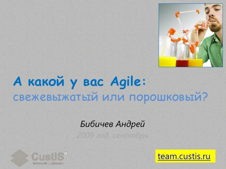 А какой у вас Agile: свежевыжатый или порошковый?