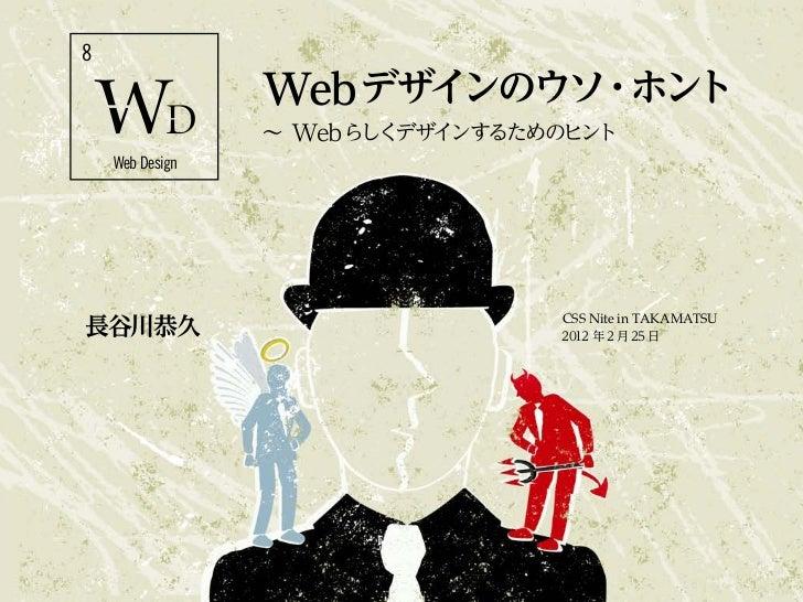 8                 Web デザインのウソ・ホント                 ∼ Webらしくデザインするためのヒント    Web Design長谷川恭久                            CSS N...