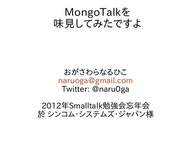 MongoTalkを試してみた