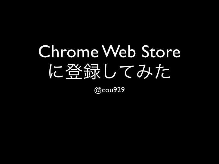 Chrome Web Store に登録してみた
