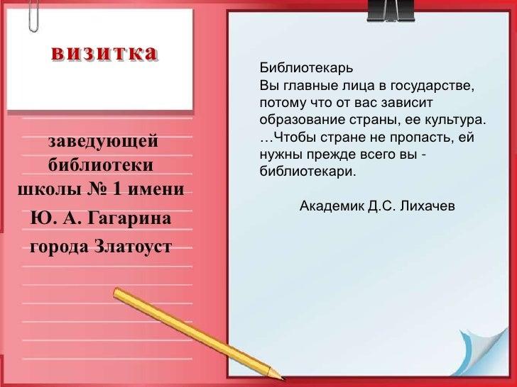 Сценарий конкурса библиотекарь