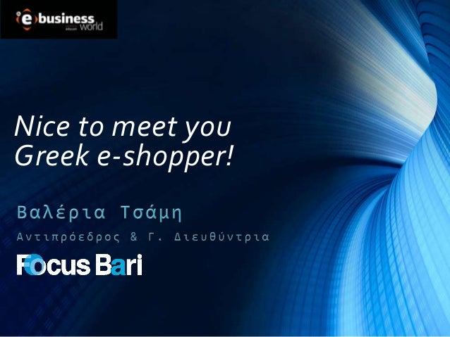 e-Business World 2013 - Τσάμη Βαλέρια: Nice to meet you Greek e-shopper!