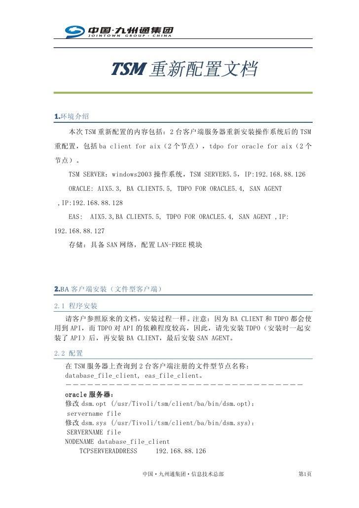 九州通 Tsm重新配置文档(2008 11 10)