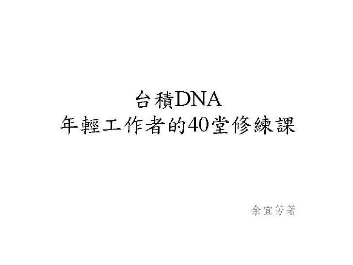 TSMC DNA-C