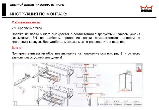 Схема монтажа дверного доводчика фото 167