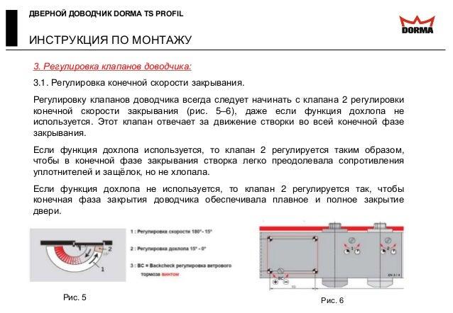 Регулировку клапанов доводчика