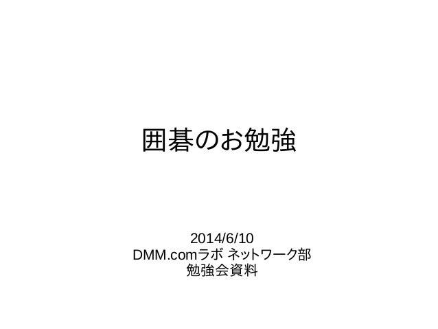 囲碁のお勉強 2014/6/10 DMM.comラボ ネットワーク部 勉強会資料