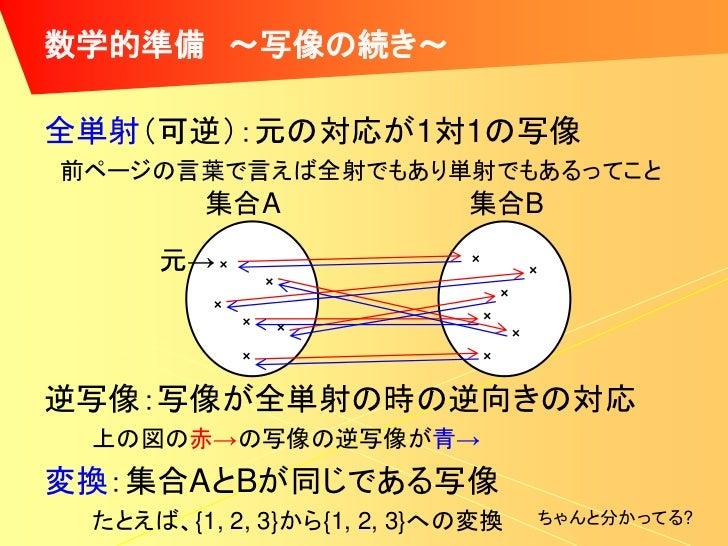 kosenconf_Tsukuba_sciences_sli...