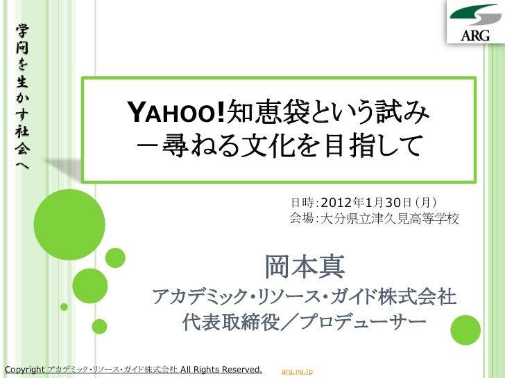 TsukumiHighSchool(20120130)