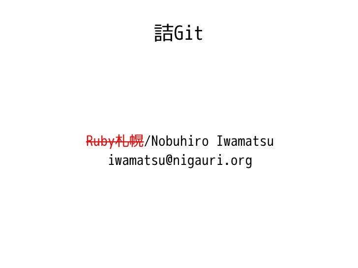 詰Git     Ruby札幌/Nobuhiro Iwamatsu    iwamatsu@nigauri.org