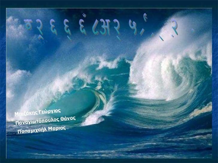 Wave energy and tsunami Μπιζάκης Γεώργιος Παναγιωτόπουλος   Θάνος Παπαμιχαήλ Μαριος