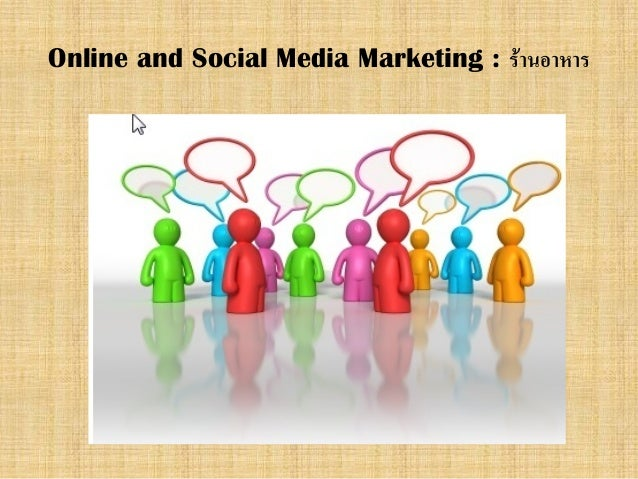 Online and Social Media Marketing : รานอาหาร