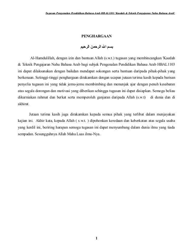 Tugasan Pengenalan Pendidikan Bahasa Arab HBAL1103 Kaedah & Teknik Pengajaran Nahu Bahasa Arab                            ...