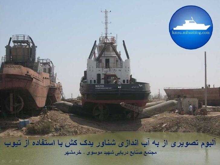 Tug launching by air bag