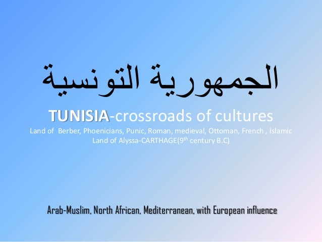 التونسية الجمهورية TUNISIA-crossroads of cultures Land of Berber, Phoenicians, Punic, Roman, medieval, Ottoman, French...
