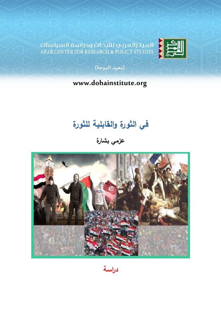 (معهد الدوحة)www.dohainstitute.orgةة والقابمية لمثور                في الثور       ة       عزمي بشار      ...