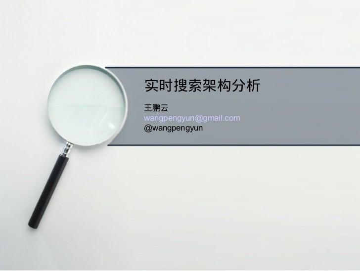 实时搜索架构分析王鹏云wangpengyun@gmail.com@wangpengyun