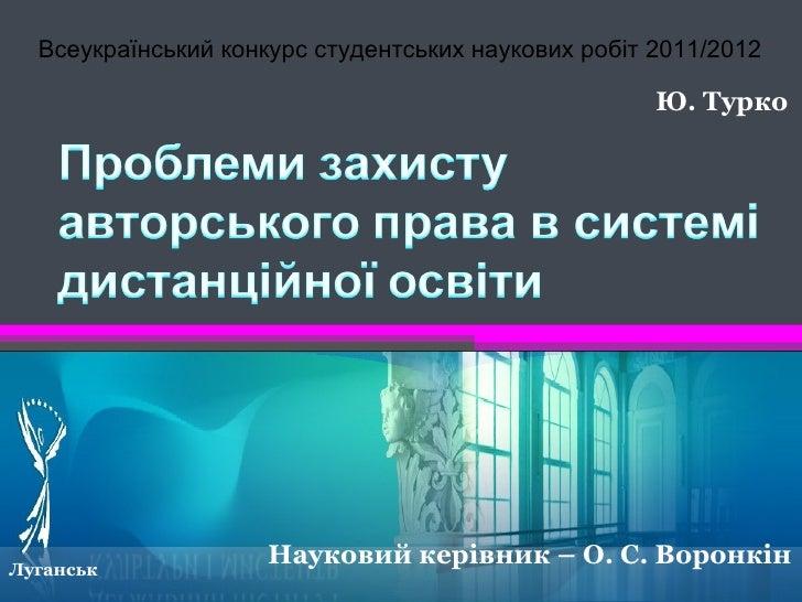 Всеукраїнський конкурс наукових студентських робіт