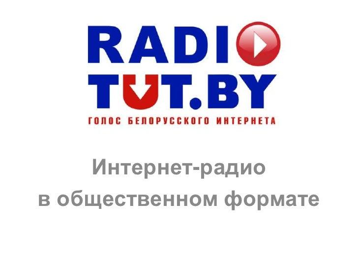 radio.tut.by presentations