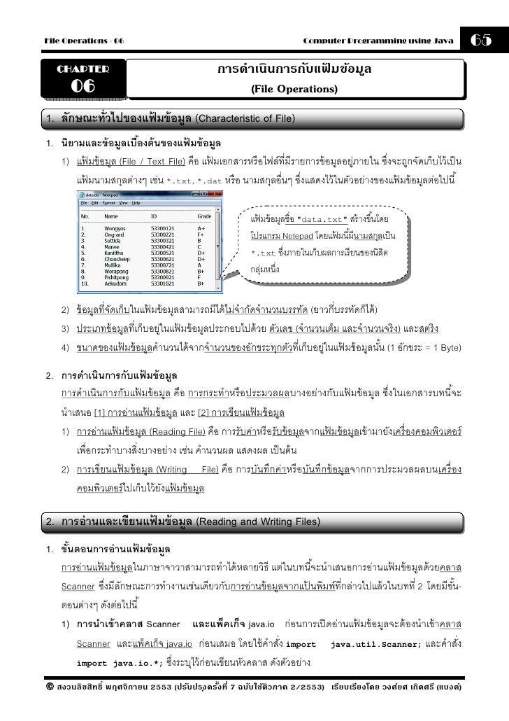 File Operations - 06                                                Computer Programming using Java               65   CHA...