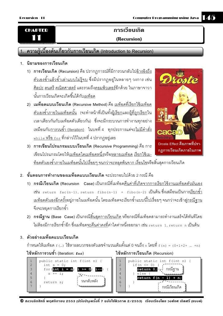 Recursion - 11                                                      Computer Programming using Java              145  CHAP...