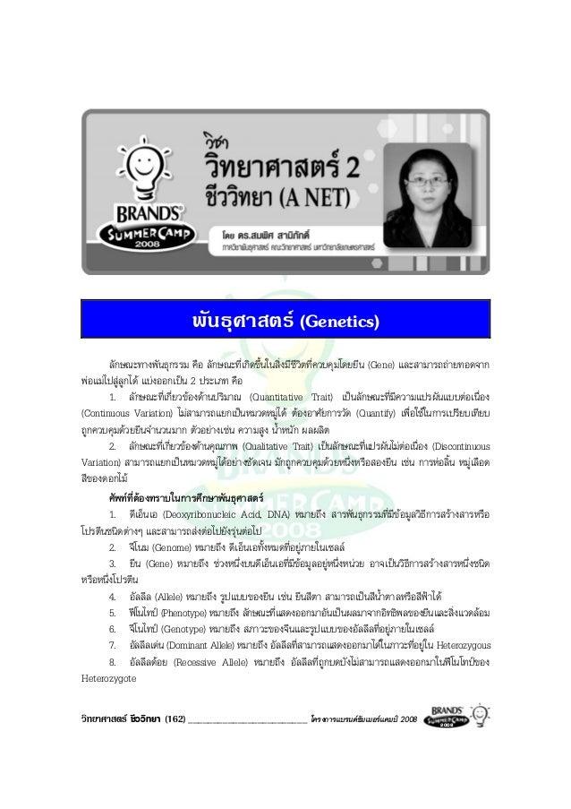 Tutur(biology)0 net 3
