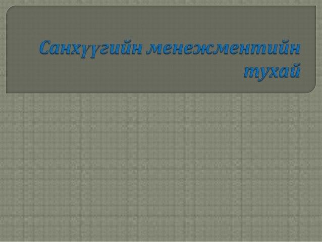 MC-4 Tuwshuu санхүүгийн менежмэнт
