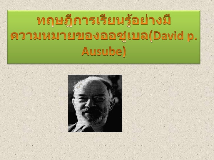 A Theory ofMeaningful Verbal Learning)          David p.Ausubel)                              A Theory ofMeaningful Verbal...