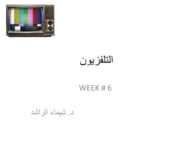 التلفزيون WEEK # 6 د.الراشد شيماء