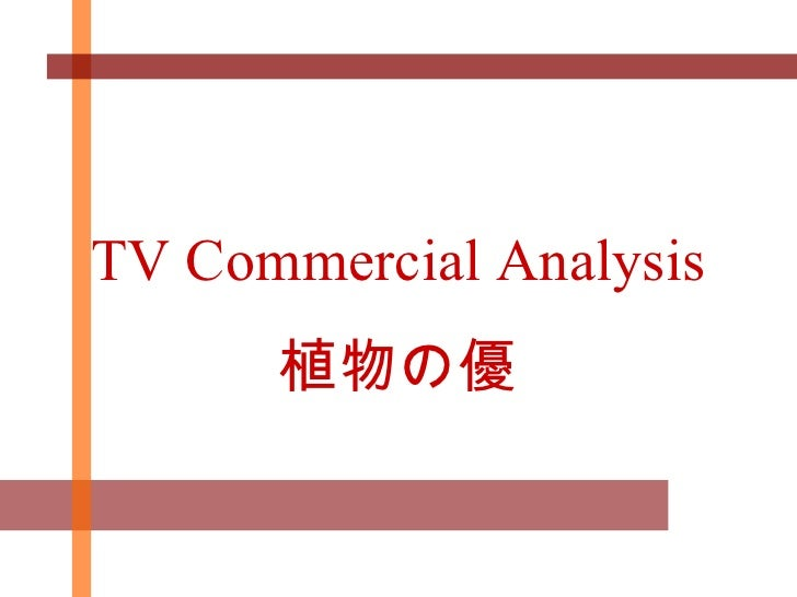 TV Commercial Analysis 植物の優