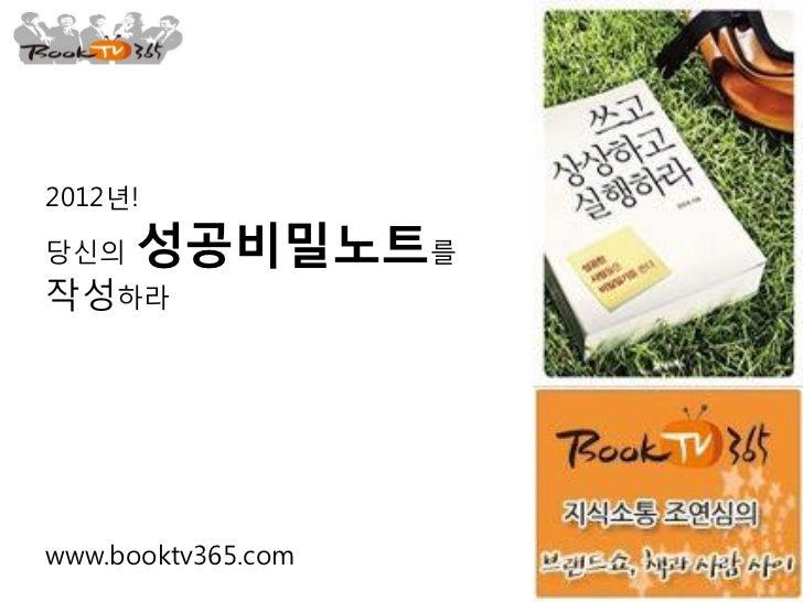 2012년!당싞의   성공비밀노트를작성하라www.booktv365.com