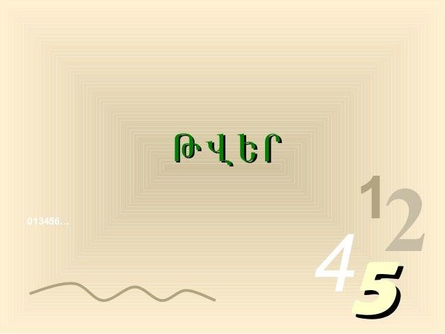 013456… 1 2455 ԹՎԵՐԹՎԵՐ