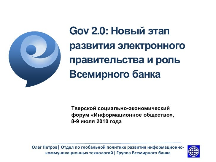 Gov 2.0: Новый этап развития электронного правительства и роль Всемирного банка<br />Тверской социально-экономический фору...